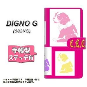 メール便送料無料 DIGNO G 602KC 手帳型スマホケース 【ステッチタイプ】 【 YD889 キャバリアキングチャールズスパニエル05 】横開き (