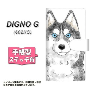 メール便送料無料 DIGNO G 602KC 手帳型スマホケース 【ステッチタイプ】 【 YD890 シベリアンハスキー01 】横開き (ディグノG 602KC/602