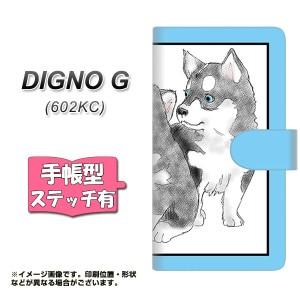 メール便送料無料 DIGNO G 602KC 手帳型スマホケース 【ステッチタイプ】 【 YD891 シベリアンハスキー02 】横開き (ディグノG 602KC/602