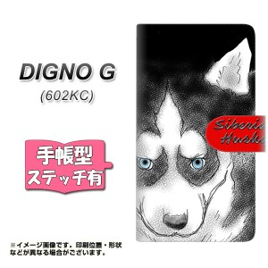 メール便送料無料 DIGNO G 602KC 手帳型スマホケース 【ステッチタイプ】 【 YD892 シベリアンハスキー03 】横開き (ディグノG 602KC/602