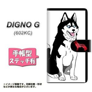 メール便送料無料 DIGNO G 602KC 手帳型スマホケース 【ステッチタイプ】 【 YD893 シベリアンハスキー04 】横開き (ディグノG 602KC/602