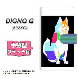 メール便送料無料 DIGNO G 602KC 手帳型スマホケース 【ステッチタイプ】 【 YD894 シベリアンハスキー05 】横開き (ディグノG 602KC/602