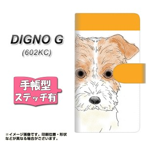 メール便送料無料 DIGNO G 602KC 手帳型スマホケース 【ステッチタイプ】 【 YD895 ジャックラッセルテリア01 】横開き (ディグノG 602KC