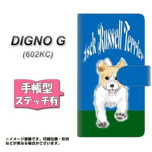 メール便送料無料 DIGNO G 602KC 手帳型スマホケース 【ステッチタイプ】 【 YD896 ジャックラッセルテリア02 】横開き (ディグノG 602KC