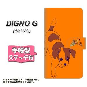 メール便送料無料 DIGNO G 602KC 手帳型スマホケース 【ステッチタイプ】 【 YD899 ジャックラッセルテリア05 】横開き (ディグノG 602KC