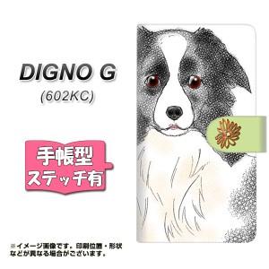 メール便送料無料 DIGNO G 602KC 手帳型スマホケース 【ステッチタイプ】 【 YD900 ボーダーコリー01 】横開き (ディグノG 602KC/602KC用