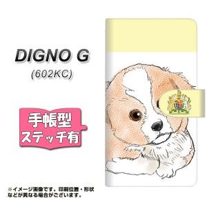 メール便送料無料 DIGNO G 602KC 手帳型スマホケース 【ステッチタイプ】 【 YD901 ボーダーコリー02 】横開き (ディグノG 602KC/602KC用