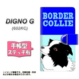 メール便送料無料 DIGNO G 602KC 手帳型スマホケース 【ステッチタイプ】 【 YD902 ボーダーコリー03 】横開き (ディグノG 602KC/602KC用