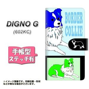 メール便送料無料 DIGNO G 602KC 手帳型スマホケース 【ステッチタイプ】 【 YD904 ボーダーコリー05 】横開き (ディグノG 602KC/602KC用