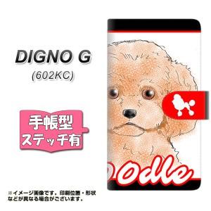 メール便送料無料 DIGNO G 602KC 手帳型スマホケース 【ステッチタイプ】 【 YD905 プードル01 】横開き (ディグノG 602KC/602KC用/スマ