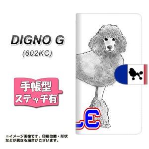 メール便送料無料 DIGNO G 602KC 手帳型スマホケース 【ステッチタイプ】 【 YD906 プードル02 】横開き (ディグノG 602KC/602KC用/スマ