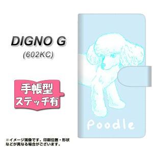 メール便送料無料 DIGNO G 602KC 手帳型スマホケース 【ステッチタイプ】 【 YD907 プードル03 】横開き (ディグノG 602KC/602KC用/スマ