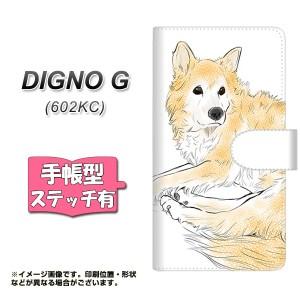 メール便送料無料 DIGNO G 602KC 手帳型スマホケース 【ステッチタイプ】 【 YE992 ラブドッグ01 】横開き (ディグノG 602KC/602KC用/ス
