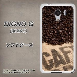 DIGNO G 602KC TPU ソフトケース / やわらかカバー【VA854 コーヒー豆 素材ホワイト】(ディグノG 602KC/602KC用)