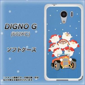 DIGNO G 602KC TPU ソフトケース / やわらかカバー【XA803 サンタレンジャー 素材ホワイト】(ディグノG 602KC/602KC用)