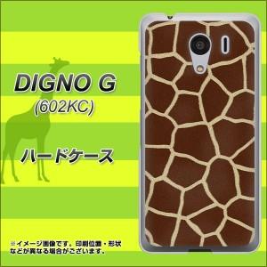 DIGNO G 602KC ハードケース / カバー【209 キリンの背中 素材クリア】(ディグノG 602KC/602KC用)