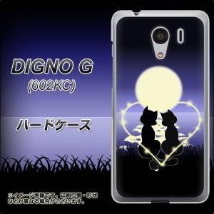 DIGNO G 602KC ハードケース / カバー【604 月明かりの恋ネコ 素材クリア】(ディグノG 602KC/602KC用)