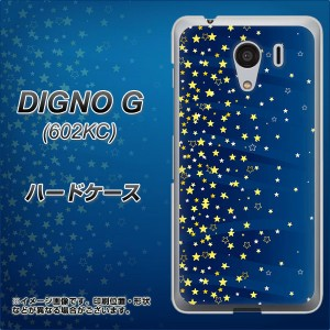DIGNO G 602KC ハードケース / カバー【VA842 満天の星空 素材クリア】(ディグノG 602KC/602KC用)