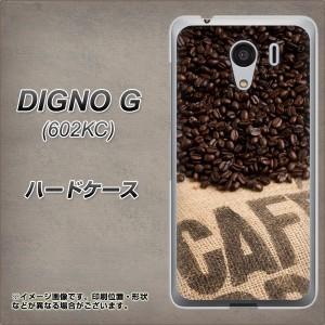 DIGNO G 602KC ハードケース / カバー【VA854 コーヒー豆 素材クリア】(ディグノG 602KC/602KC用)