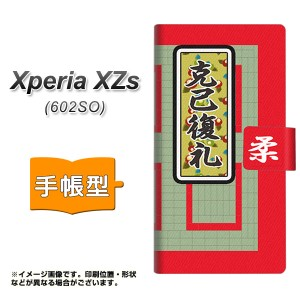 メール便送料無料 softbank Xperia XZs 602SO 手帳型スマホケース 【 YB942 克己復礼  】横開き (softbank エクスペリアXZs 602SO/602SO