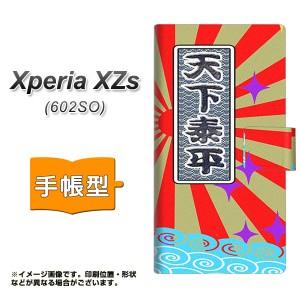 メール便送料無料 softbank Xperia XZs 602SO 手帳型スマホケース 【 YB943 天下泰平 】横開き (softbank エクスペリアXZs 602SO/602SO用