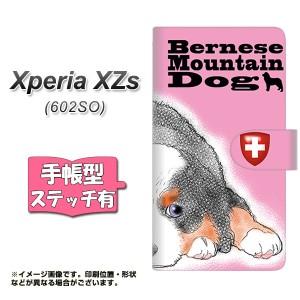 メール便送料無料 softbank Xperia XZs 602SO 手帳型スマホケース 【ステッチタイプ】 【 YD881 バーニーズマウンテンドッグ02 】横開き