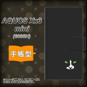 メール便送料無料 softbank AQUOS Xx3 mini 603SH 手帳型スマホケース 【 398 黒ネコ 】横開き (アクオス Xx3 mini 603SH/603SH用/スマホ