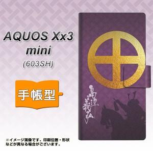 メール便送料無料 softbank AQUOS Xx3 mini 603SH 手帳型スマホケース 【 AB813 島津義弘 】横開き (アクオス Xx3 mini 603SH/603SH用/ス