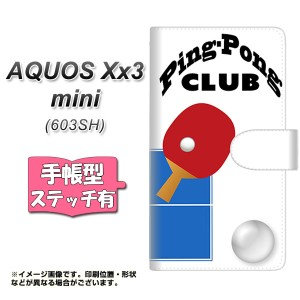 メール便送料無料 softbank AQUOS Xx3 mini 603SH 手帳型スマホケース 【ステッチタイプ】 【 YE858 卓球部 】横開き (アクオス Xx3 mini