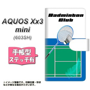メール便送料無料 softbank AQUOS Xx3 mini 603SH 手帳型スマホケース 【ステッチタイプ】 【 YE859 バドミントン部 】横開き (アクオス