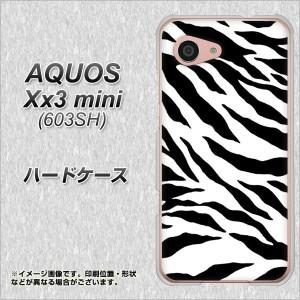 softbank AQUOS Xx3 mini 603SH ハードケース / カバー【054 ゼブラ 素材クリア】(アクオス Xx3 mini 603SH/603SH用)