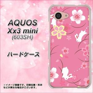 softbank AQUOS Xx3 mini 603SH ハードケース / カバー【149 桜と白うさぎ 素材クリア】(アクオス Xx3 mini 603SH/603SH用)
