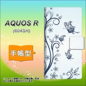 メール便送料無料 AQUOS R 604SH 手帳型スマホケース 【 206 おとぎの国の蝶 】横開き (アクオスR 604SH/604SH用/スマホケース/手帳式)