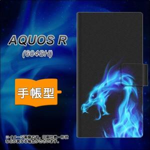 メール便送料無料 AQUOS R 604SH 手帳型スマホケース 【 616 ドラゴンの叫び 】横開き (アクオスR 604SH/604SH用/スマホケース/手帳式)