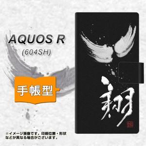 メール便送料無料 AQUOS R 604SH 手帳型スマホケース 【 OE826 翔 】横開き (アクオスR 604SH/604SH用/スマホケース/手帳式)