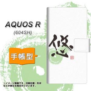 メール便送料無料 AQUOS R 604SH 手帳型スマホケース 【 OE860 悠 】横開き (アクオスR 604SH/604SH用/スマホケース/手帳式)