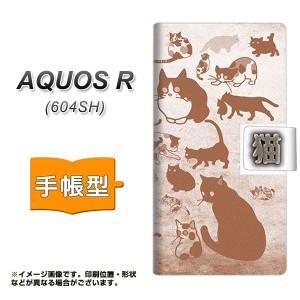 メール便送料無料 AQUOS R 604SH 手帳型スマホケース 【 YA936 セピア猫 】横開き (アクオスR 604SH/604SH用/スマホケース/手帳式)