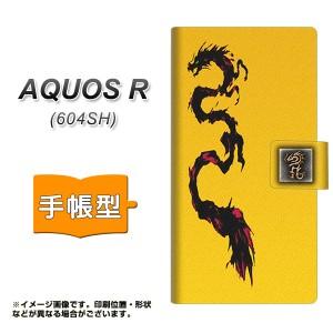 メール便送料無料 AQUOS R 604SH 手帳型スマホケース 【 YB951 のぼり竜02 】横開き (アクオスR 604SH/604SH用/スマホケース/手帳式)