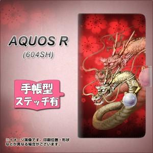 メール便送料無料 AQUOS R 604SH 手帳型スマホケース 【ステッチタイプ】 【 1004 桜と龍 】横開き (アクオスR 604SH/604SH用/スマホケー