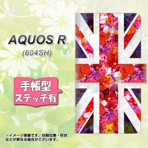 メール便送料無料 AQUOS R 604SH 手帳型スマホケース 【ステッチタイプ】 【 SC801 ユニオンジャック リアルフラワー 】横開き (アクオス