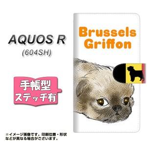 メール便送料無料 AQUOS R 604SH 手帳型スマホケース 【ステッチタイプ】 【 YE810 ブリュッセルグリフォン01 】横開き (アクオスR 604SH