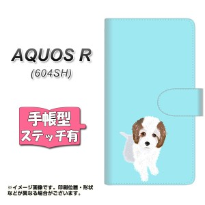 メール便送料無料 AQUOS R 604SH 手帳型スマホケース 【ステッチタイプ】 【 YJ058 トイプー03 ブルー  】横開き (アクオスR 604SH/604SH