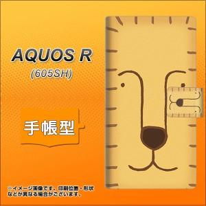メール便送料無料 AQUOS R 605SH 手帳型スマホケース 【 356 らいおん 】横開き (アクオスR 605SH/605SH用/スマホケース/手帳式)