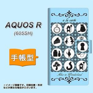 メール便送料無料 AQUOS R 605SH 手帳型スマホケース 【 EK923 アリス アラカルト 青 】横開き (アクオスR 605SH/605SH用/スマホケース/