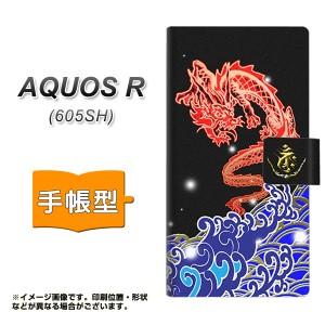 メール便送料無料 AQUOS R 605SH 手帳型スマホケース 【 YC903 水竜02 】横開き (アクオスR 605SH/605SH用/スマホケース/手帳式)