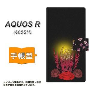 メール便送料無料 AQUOS R 605SH 手帳型スマホケース 【 YC904 華竜01 】横開き (アクオスR 605SH/605SH用/スマホケース/手帳式)