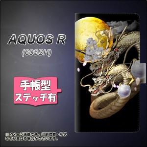 メール便送料無料 AQUOS R 605SH 手帳型スマホケース 【ステッチタイプ】 【 1003 月と龍 】横開き (アクオスR 605SH/605SH用/スマホケー