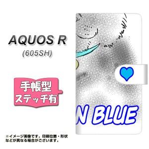 メール便送料無料 AQUOS R 605SH 手帳型スマホケース 【ステッチタイプ】 【 YA805 ロシアンブルー 】横開き (アクオスR 605SH/605SH用/