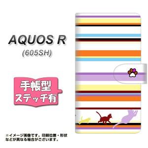 メール便送料無料 AQUOS R 605SH 手帳型スマホケース 【ステッチタイプ】 【 YA887 ストライプネコ01 】横開き (アクオスR 605SH/605SH用