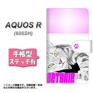 メール便送料無料 AQUOS R 605SH 手帳型スマホケース 【ステッチタイプ】 【 YE815 アメリカンショートヘア04 】横開き (アクオスR 605SH